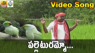 Repeat youtube video Palleturammo  || Telangana Folk songs || Palle Jaanapadam