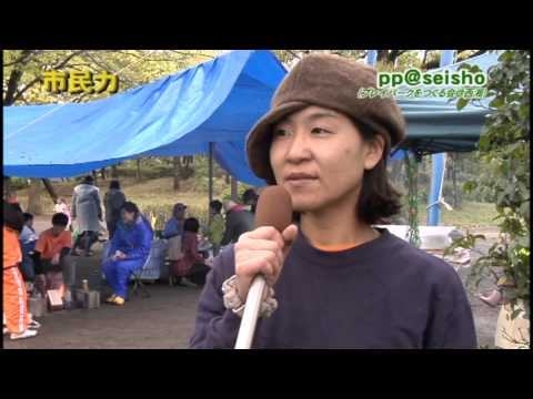 市民力 Vol.4 「pp@seisho(プレイパークをつくる会@西湘)」