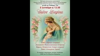 2017-10-08 Salve Regina. Концерт. Черновик