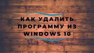 Удаление программы(из windows 10)