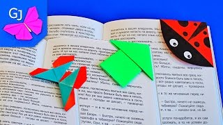 ЗАКЛАДКИ СВОИМИ РУКАМИ DIY ❤️ Оригами закладка уголком