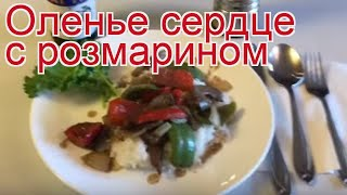 Рецепты из оленя - как приготовить оленя пошаговый рецепт - Оленье сердце с розмарином за 70 минут