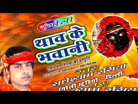 Thawe Ke Bhawani |  थावे के भवानी | Singer Radheshyam Rasiya | RANGOLI STUDIO DELHI |