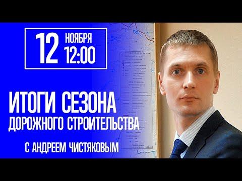 Итоги сезона дорожного строительства - с Андреем Чистяковым