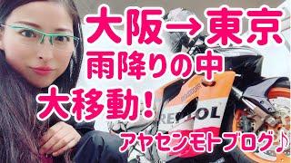 大阪から東京へ!一人で行ってきた!長距離ツーリング/モトブログ【オートバイ】【バイク女子】【ライダー】