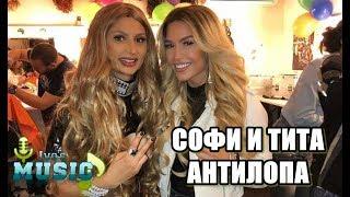 СОФИ МАРИНОВА И ТИТА - АНТИЛОПА, REMIX