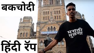 Video बकchodi. Hindi Rap Song ANKIT HARCHEKAR download MP3, 3GP, MP4, WEBM, AVI, FLV Juli 2018