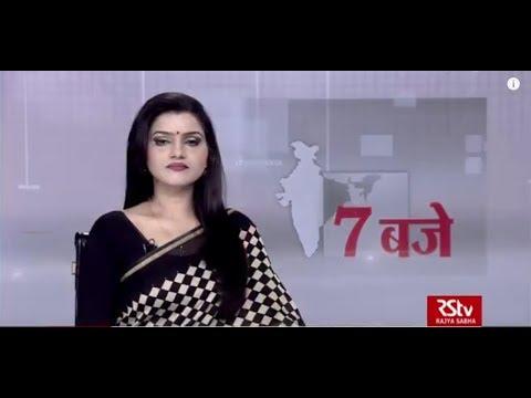 Hindi News Bulletin   हिंदी समाचार बुलेटिन – June 15, 2019 (7 pm)