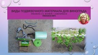 Виды подвязочного материала для винограда, Красохина СИ