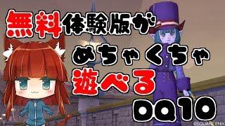 【DQ10】[ネタバレ]v4.1ストーリー