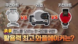 쿠진아트 vs 리큅 vs 키친아트인기 와플 메이커 3종…