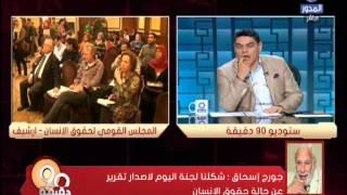 بالفيديو.. جورج اسحاق: انتهاكات حقوق الإنسان في مصر زادت عن حدها