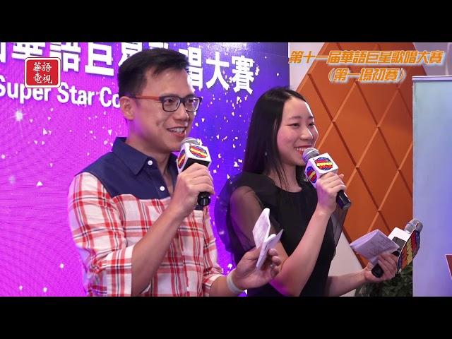 第11屆華語巨星歌唱大賽 11th Sino Super Star 第一場初賽 Part 5