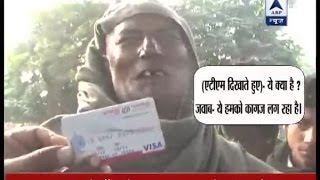 """It looks like a rail ticket"", says Motihari villager on shown ATM card"