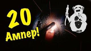 Варим на 20 амперах - Территория сварки