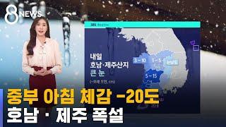 [날씨] 중부 아침 체감 -20도…호남 · 제주 폭설 / SBS