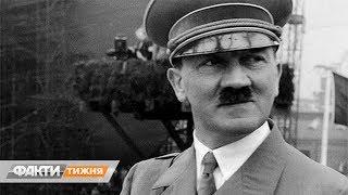 Тайны исчезновения Гитлера и аргентинский след золота нацистов. Факти тижня, 12.05