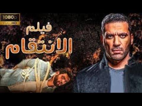 افلام عربي جديد فيلم الانتقام بطولة حسن الرداد كامل HD