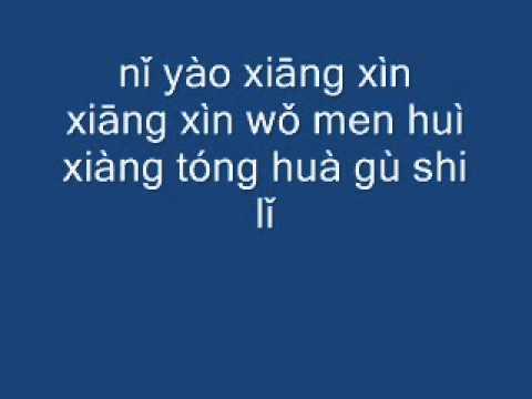 Guang Liang  Tong Hua PinYin