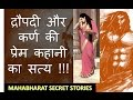DRAUPADI AND KARNA LOVE STORY COMPLETE SECRET| MAHABHARAT UNTOLD FACTS