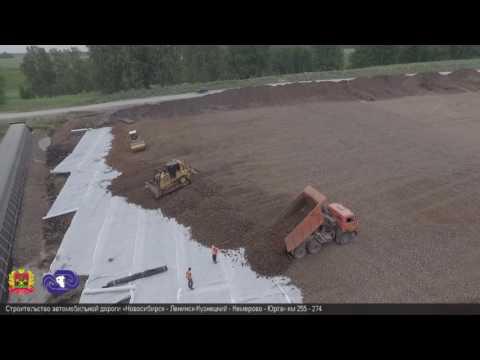 Строительство автомобильной дороги «Новосибирск - Ленинск-Кузнецкий - Кемерово - Юрга» км 255 - 323