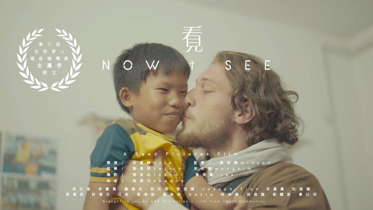 看見 Now I See  |  Short Film 感動与啟發性微电影