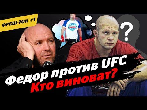 Емельяненко и UFC. ИЗ-ЗА КОГО Федор туда не попал? ВСЯ ПРАВДА / Фреш-Ток #1