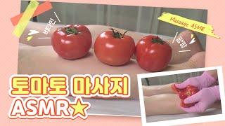 [ASMR] Tomato massage 비타민과 무기질…