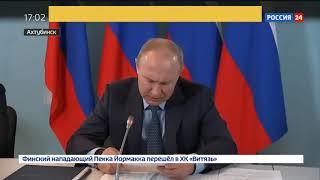 Смотреть видео Над Астраханской областью президентский самолет встретило звено Су 57   Россия 24 онлайн