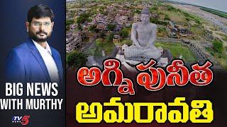 అగ్ని పునీత అమరావతి | Big News with Murthy | Amaravathi | Andhra Pradesh | TV5 News