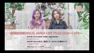 [LIVE INFO] 赤頬思春期(BOL4) JAPAN LIVE TOUR 2020 〜LOVE〜