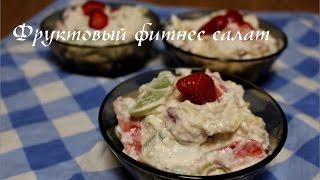 Легкий фруктовый салат.Вкусный фитнес салат!!!