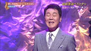 BKIBH193 麗しきボサノヴァ② 五木ひろし  (2019)190914 vL FC HD