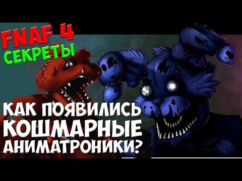 Игра Мишка Фредди 4 играть бесплатно
