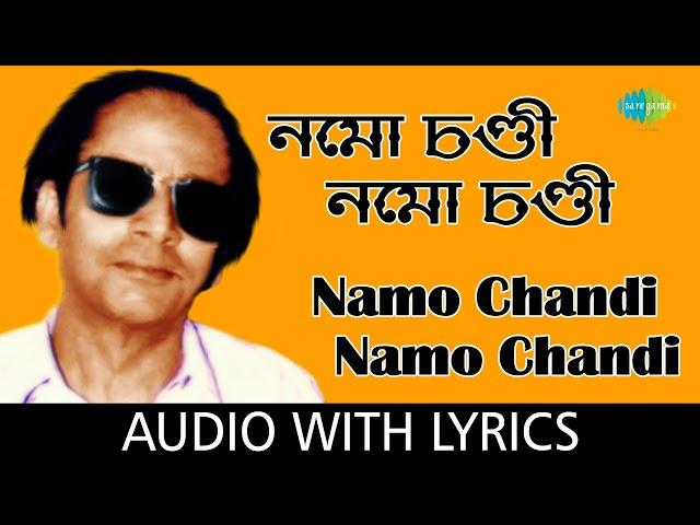 Namo Chandi, Namo Chandi with lyrics   Bimal Bhushan   Pankaj Kumar Mullick   Bani Kumar