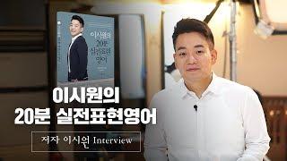 [시원스쿨 영어회화] 이시원의 20분 실전표현영어 도서 소개 인터뷰