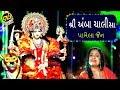 પામેલા જૈન - શ્રી અંબા ચાલીસા   Shree Ambaa Chalisa   Gujarati Sangeet