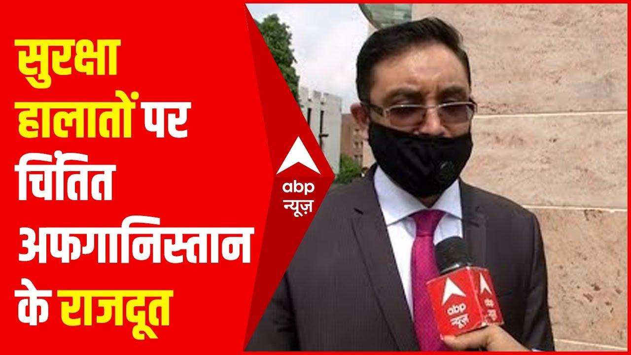 Download Kandhar में सुरक्षा हालात को लेकर India में Afghanistan के राजदूत फरीद मामुन्दजई के साथ बातचीत