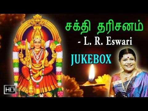 L. R. Eswari - Amman Songs - Sakthi Darisanam - Jukebox - Tamil Devotional Songs