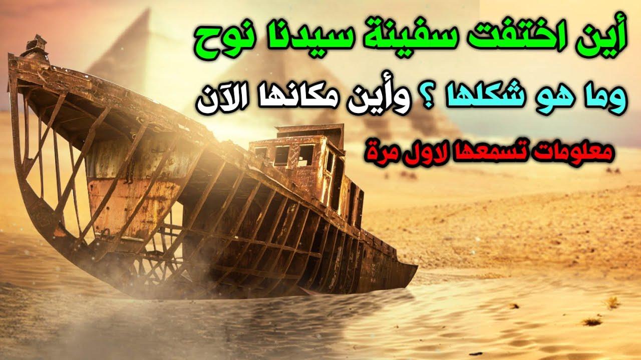 أين اختفت سفينة سيدنا نوح عليه السلام؟