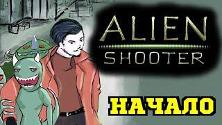 Alien Shooter - Прохождение (Вход В Комплекс) #1