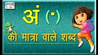 Video अं  की मात्रा वाले शब्द | Hindi Vowels Letter Words For Kids & Toddlers | Catrack Kids download MP3, 3GP, MP4, WEBM, AVI, FLV Juni 2018