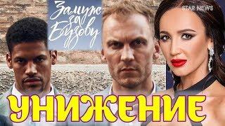 Участники шоу Замуж за Бузову унизили Ольгу Бузову!