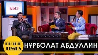 Нұрболат Абдуллин - МЫСЫК - КЫЗ