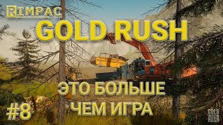 Gold Rush The Game | #8 | Покусечки Арнольд!