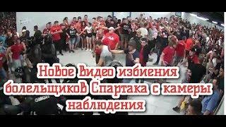 Появилось новое видео избиения болельщиков «Спартака» Ростовским ОМОНом.