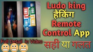 Ludo king Remote Control Truth