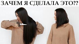 ЗАЧЕМ Я ОБРЕЗАЛА ВОЛОСЫ? Реалии длинных волос