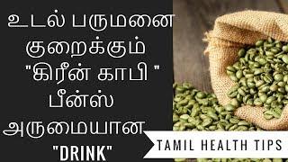 உடல் எடை குறைய I udal edai kuraiya I udal edai kuraiya tamil tips I Tamil health tips