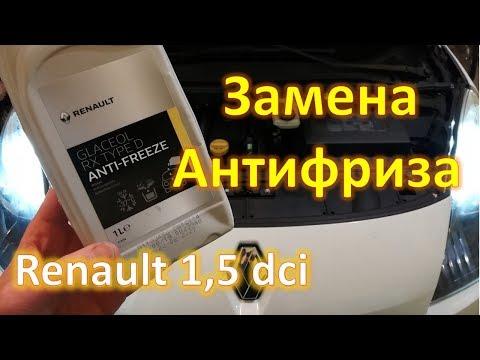 Замена антифриза Megan 3 Scenic 3 Renault
